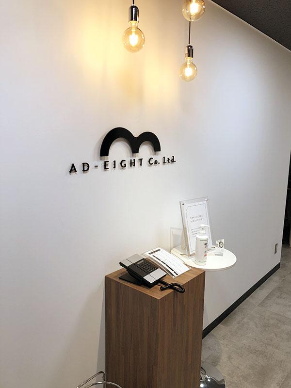 ad-eight_02.jpg